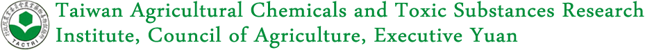 Taiwan Agricultural Chemicals and Toxic Substances Research Institute, Council of Agriculture, Executive Yuan
